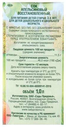 Сок Сады Придонья апельсин с мякотью 1 л