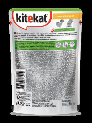 Влажный корм для кошек Kitekat c сочными кусочками курицы в желе, 28 шт по 85г