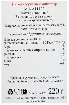 Конфитюр D'arbo малина низкокалорийный 220 г