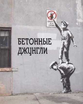 Книга Планета Banksy, Художник, его работы и последователи