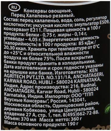 Халапеньо Скатерть-Самобранка 360 г