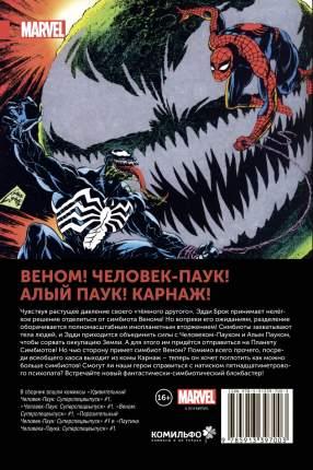 ЧеловекПаук, Планета Симбиотов (Комикс)