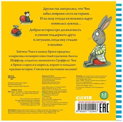 Книга Клевер Медиа Групп Книжки-картонки Чик и Брики. Лужица