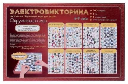 Игра настольная Десятое Королевство Электровикторина. Окружающий мир 3672