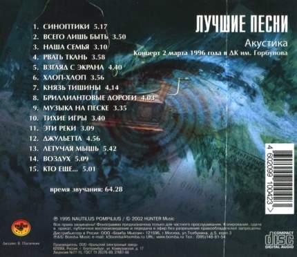 Nautilus Pompilius Лучшие Песни (CD)