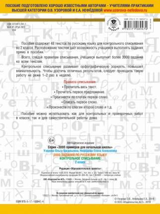 Книга 3000 Заданий по Русскому Языку, 2 класс контрольное Списывание