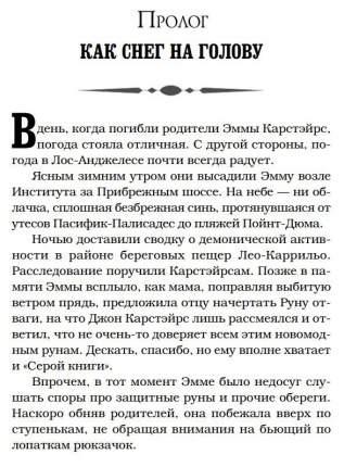 Книга Орудия Смерт и Город Небесного Огня