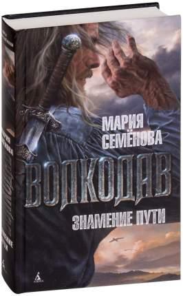 Книга Волкодав: Знамение пути