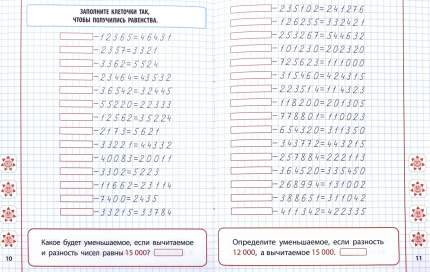 Петренко. Математика. Мини-Тренажёр. 4 кл. Сложение и Вычитание Многозначных Чисел.
