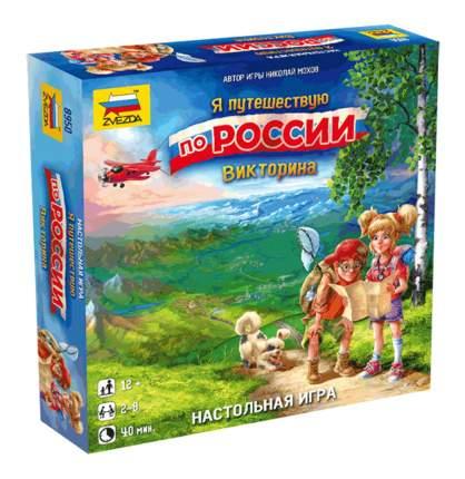 Настольная игра Zvezda Я путешествую по России