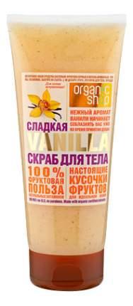 Скраб для тела ORGANIC SHOP Сладкая vanilla 200мл