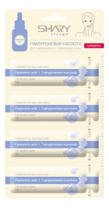 Сыворотка Гиалуроновая кислота для увлажнения и лифтинга кожи SHARY 4х2г