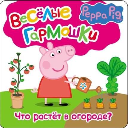 Книжка-Раскладушка Peppa Pig Что Растет В Огороде (29757)