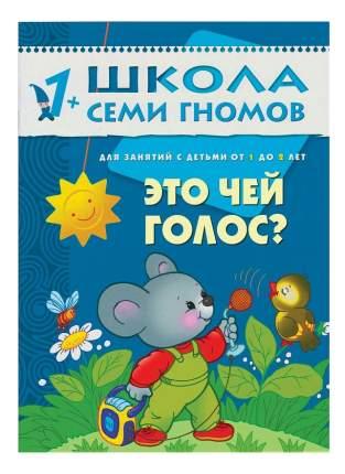 Книжка Мозаика-Синтез Школа Семи Гномов Это Чей голос?