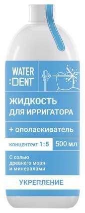 Жидкость для ирригатора Waterdent С солью древнего моря 500 мл