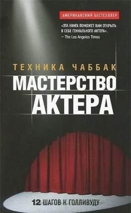 Книга Чаббак И, Мастерство актера, Техника Чаббак