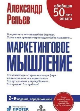 Репьев А. Маркетинговое Мышление