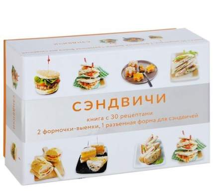 Книга Сэндвичи