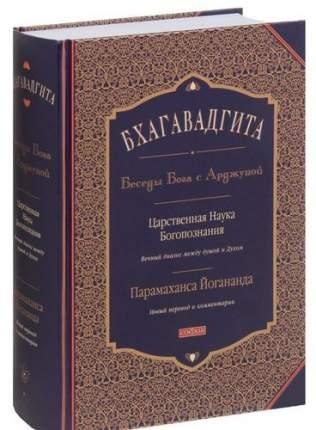Книга Бхагавадгита, Беседы Бога С Арджуной, Царственная наука Богопознания