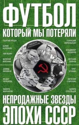 Футбол, который мы потеряли, Непродажные звезды эпохи СССР