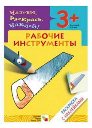 Раскраска Школа семи гномов Рабочие инструменты
