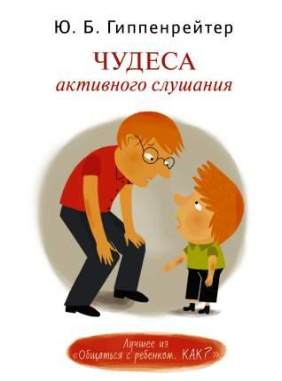 Книга Чудеса Активного Слушания