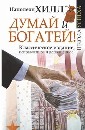 Книга Думай и Богатей!