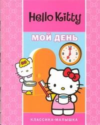 Hello Kitty: Мой День. классика-Малышка