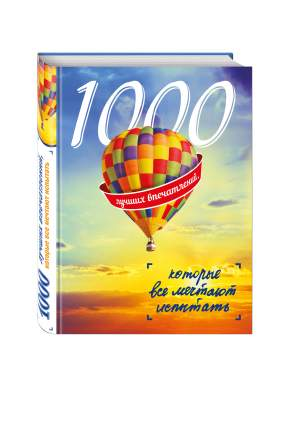 Книга 1000 лучших впечатлений, которые все мечтают испытать