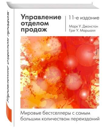 Книга Управление Отделом продаж: Исчерпывающее Руководство