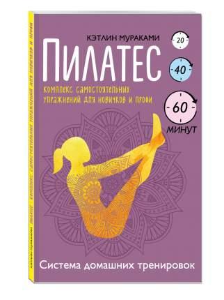 Пилатес, Комплекс самостоятельных упражнений для новичков и профи