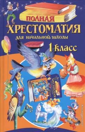 Полная хрестоматия для начальной школы. 1 класс. 5-е издание