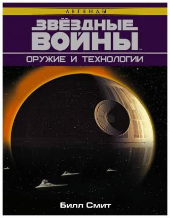 Книга Звездные Войны. Оружие и технологии