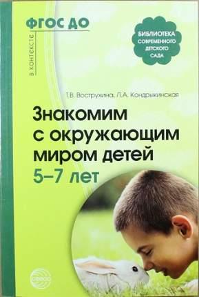 Знакомим С Окружающим Миром Детей 5-7 лет 2-Е Изд.