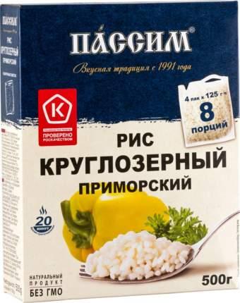 Рис Пассим круглозерный приморский шлифованный в пакетиках 500 г