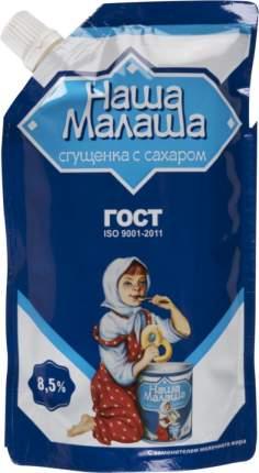 Сгущенка Наша Малаша 8.5% с сахаром 270 г