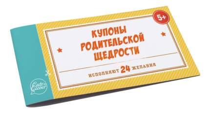 Купоны Родительской Щедрости (Книжечка из 24 Детских купонов)