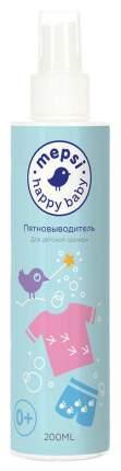 Пятновыводитель для детского белья Mepsi Happy baby 200 мл
