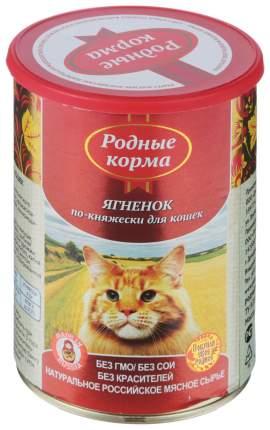 Консервы для кошек Родные корма, ягненок по-княжески, 410г