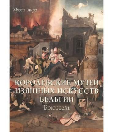 Книга Королевские музеи изящных искусств Бельгии. Брюссель