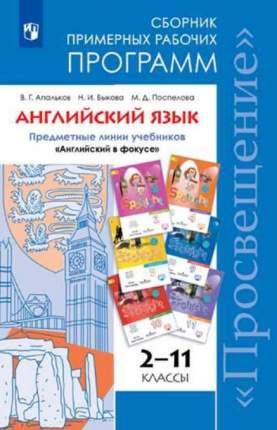 Программы. Английский Язык. 2-11 класс. примерные Рабочие программы.