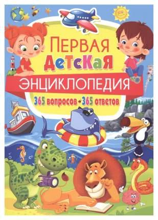 Первая детская энциклопедия. 365 вопросов - 365 ответов
