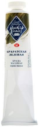 Масляная краска Невская Палитра Мастер-класс араратский зеленый 46 мл