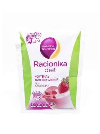 Коктейль для похудения Racionika Diet Клубника 25г