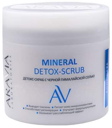 Скраб для тела Aravia Laboratories Mineral Detox-Scrub 300 мл