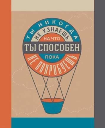 Картина на холсте 30x40 Ты способен Ekoramka HE-101-357