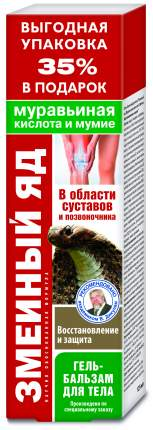 Гель-бальзам для тела Змеиный яд муравьиная кислота мумие восстановление и защита 125 мл