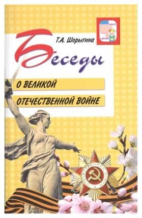 Книга Беседы о Великой Отечественной войне