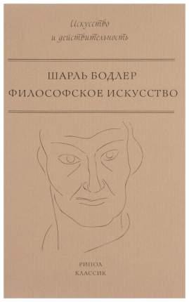 Книга Философское искусство