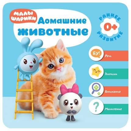 Книжка 0+ Малышарик и Домашние Животные